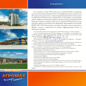 CarpeDiem- Agromah Corporate Print (4)