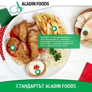 CarpeDiem- Aladin Foods Facebook Marketing (12)