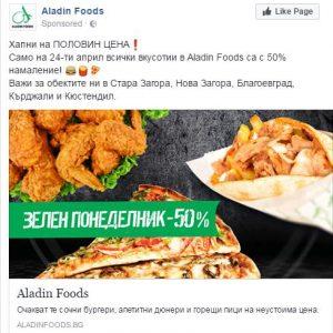 CarpeDiem- Aladin Foods Facebook Marketing (2)
