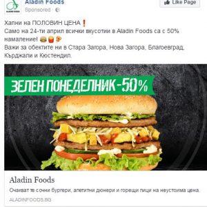 CarpeDiem- Aladin Foods Facebook Marketing (4)