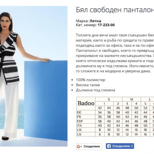 CarpeDiem- Badoo Website (7)