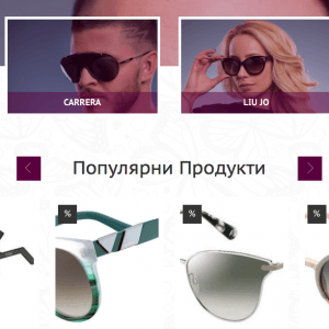 Carpe Diem - Classic Optic Website