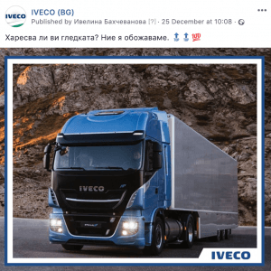 CarpeDiem- Iveco Facebook Marketing Bulgaria (1)