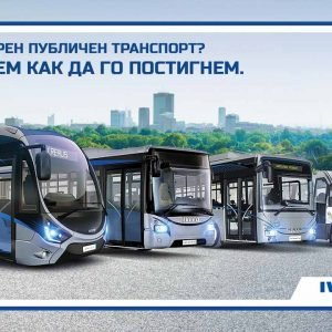CarpeDiem- Iveco Facebook Marketing Bulgaria (12)