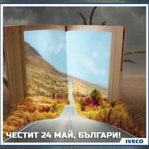 CarpeDiem- Iveco Facebook Marketing Bulgaria (13)