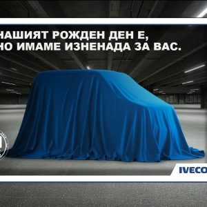 CarpeDiem- Iveco Facebook Marketing Bulgaria (15)