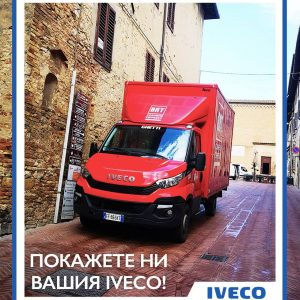 CarpeDiem- Iveco Facebook Marketing Bulgaria (17)