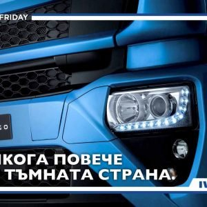 CarpeDiem- Iveco Facebook Marketing Bulgaria (18)