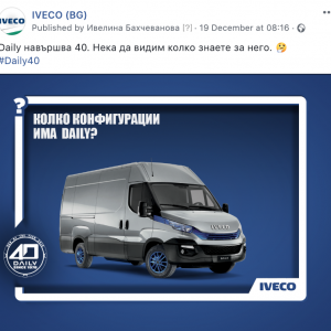 CarpeDiem- Iveco Facebook Marketing Bulgaria (2)
