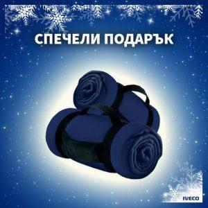 CarpeDiem- Iveco Facebook Marketing Bulgaria (20)
