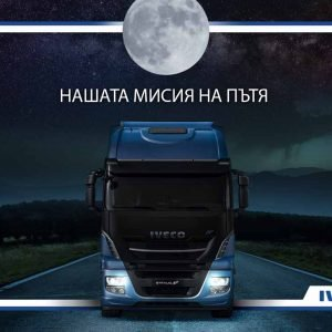 CarpeDiem- Iveco Facebook Marketing Bulgaria (21)