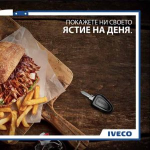 CarpeDiem- Iveco Facebook Marketing Bulgaria (22)