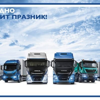 CarpeDiem- Iveco Facebook Marketing Bulgaria (23)