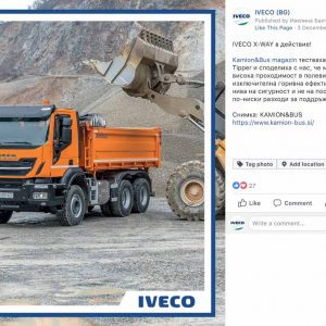 CarpeDiem- Iveco Facebook Marketing Bulgaria (24)