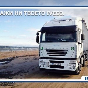 CarpeDiem- Iveco Facebook Marketing Bulgaria (26)