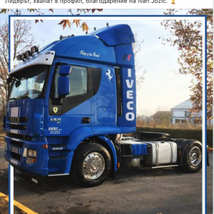 CarpeDiem- Iveco Facebook Marketing Bulgaria (3)