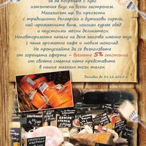 CarpeDiem- Josi Advertising (11)