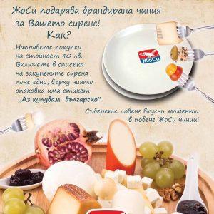 CarpeDiem- Josi Advertising (9)