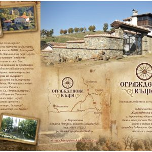 CarpeDiem-Ograjdenska House Branding (10)