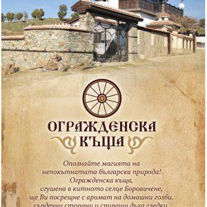 CarpeDiem-Ograjdenska House Branding (8)