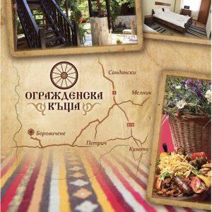 CarpeDiem-Ograjdenska House Branding (9)
