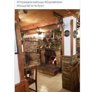 CarpeDiem-Ograjdenska House Facebook (3)