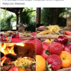 CarpeDiem-Ograjdenska House Facebook (4)