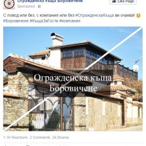 CarpeDiem-Ograjdenska House Facebook (5)