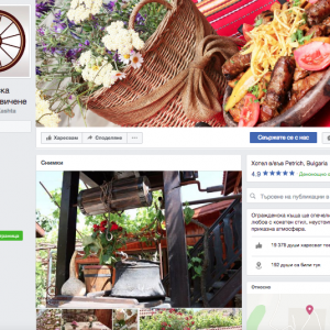 CarpeDiem-Ograjdenska House Facebook (6)