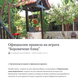 CarpeDiem-Ograjdenska House Facebook (8)