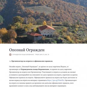 CarpeDiem-Ograjdenska House Facebook (9)