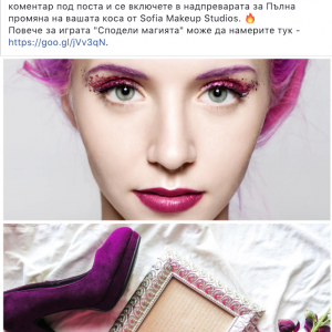 CarpeDiem- Sofia Makeup Studios Facebook Marketing (18)