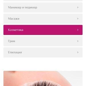 CarpeDiem- Sofia Makeup Studios Website (2)
