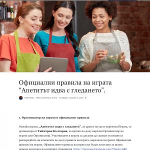 CarpeDiem- Timetron Facebook Marketing (14)