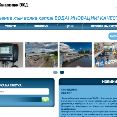 CarpeDiem- VIK Blagoevgrad Website (1)