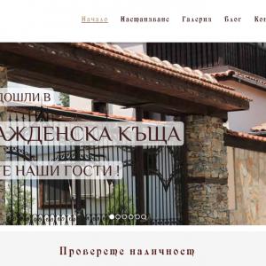 CarpeDiem-Ograjdenska House Website (2)