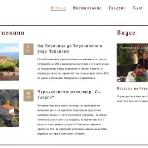 CarpeDiem-Ograjdenska House Website (4)