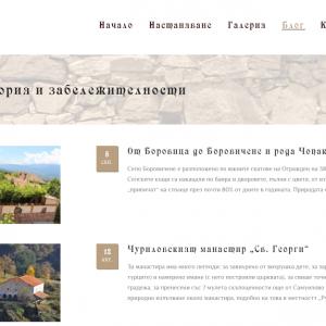 CarpeDiem-Ograjdenska House Website (8)
