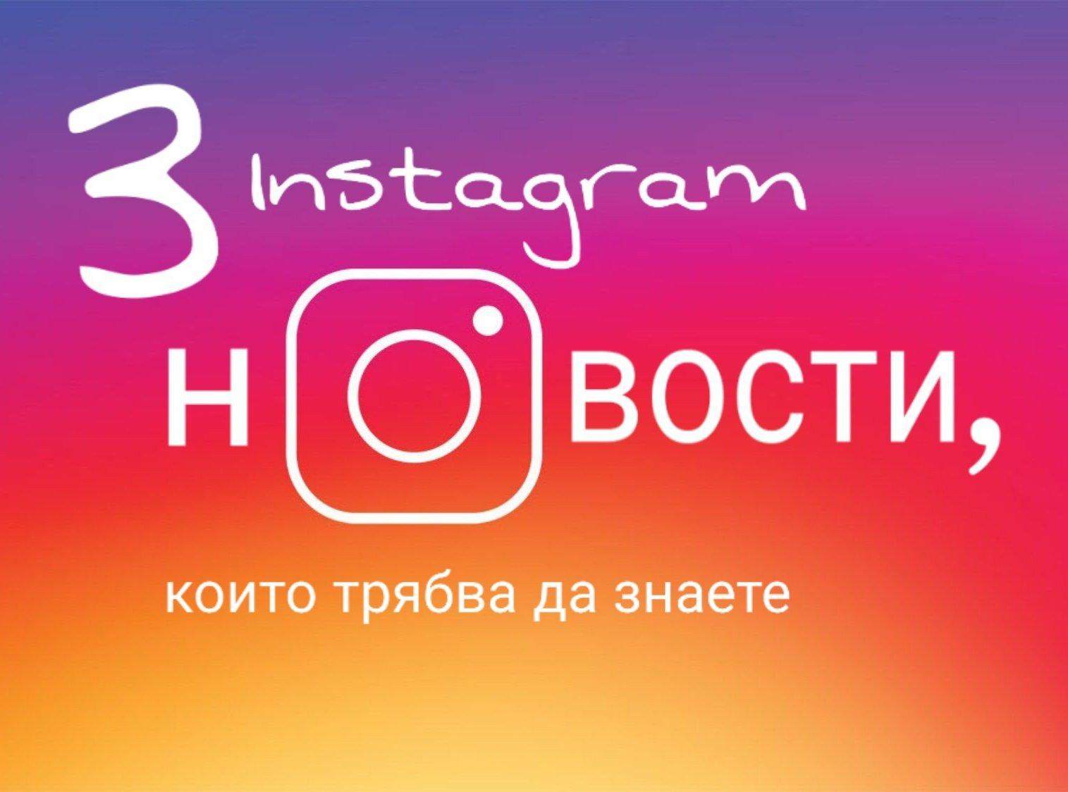 3 Instagram updates you should know