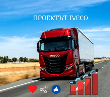 IVECO PROJECT BG